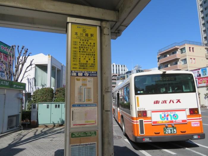 本川越駅バス停