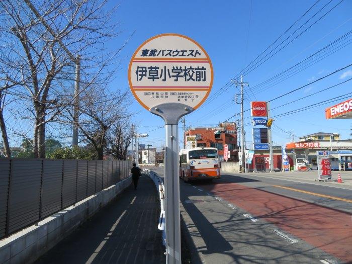 最寄りのバス停
