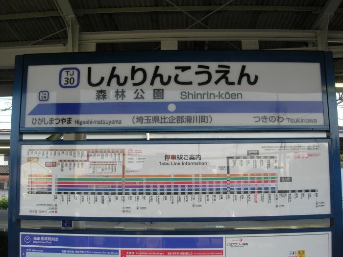 とある個所が付け足された駅標板