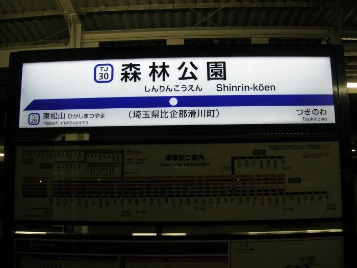 また変わった駅標板