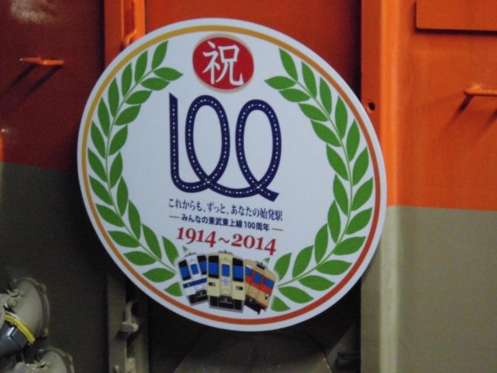 100周年記念ヘッドマーク