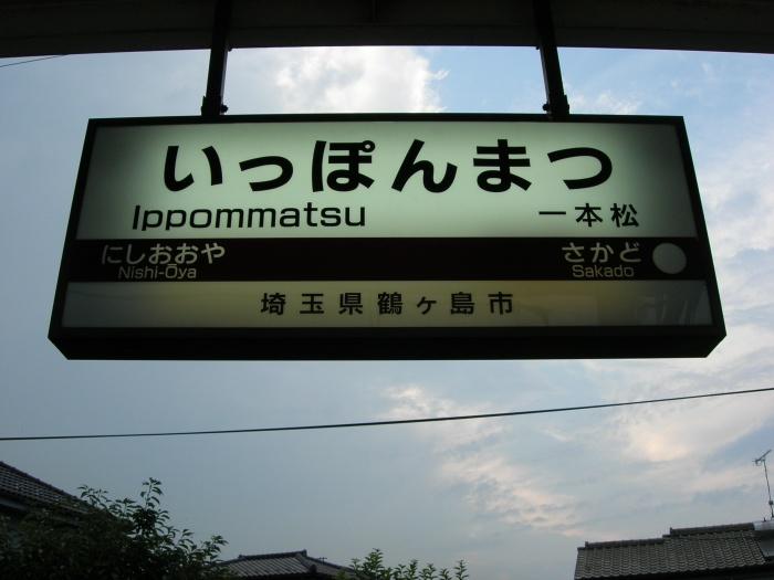 「一本松」駅の駅標板