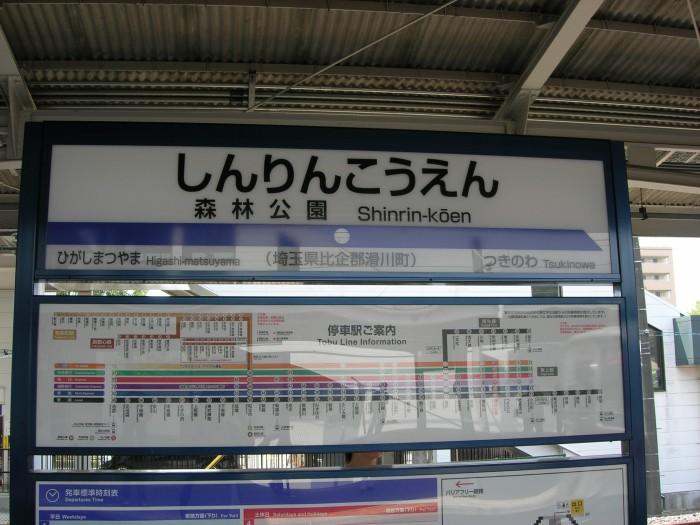 「森林公園」駅の駅標板