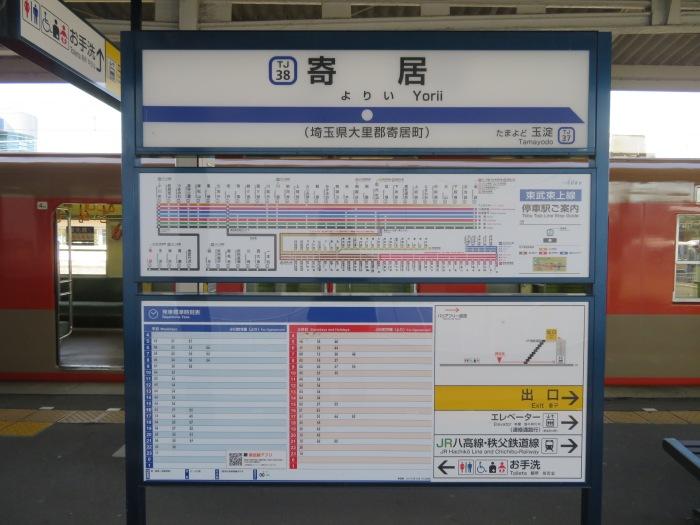 埼玉県の「寄居」駅