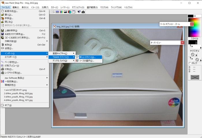 「Paint Shop Pro 7J」