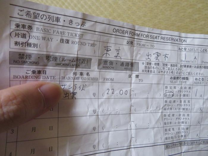 列車の申請書