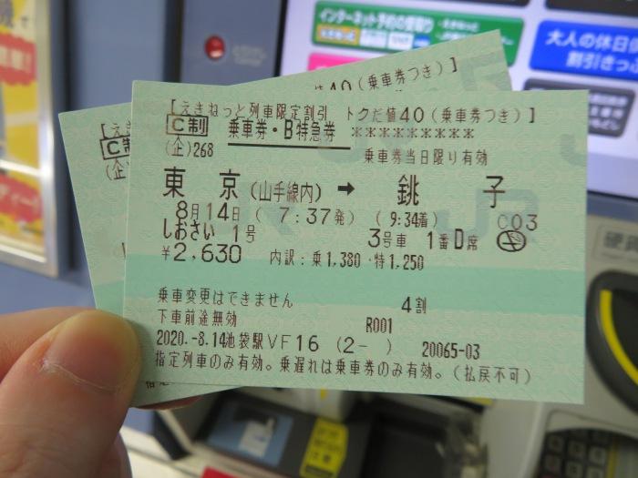 ネットで予約した切符