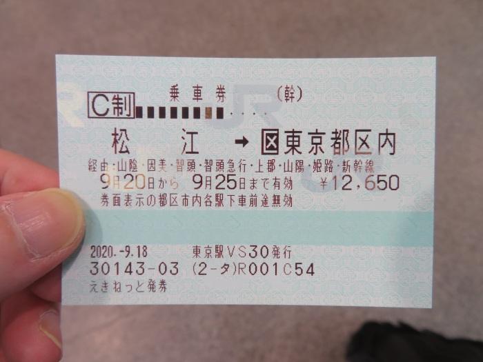 松江から東京行きの乗車券