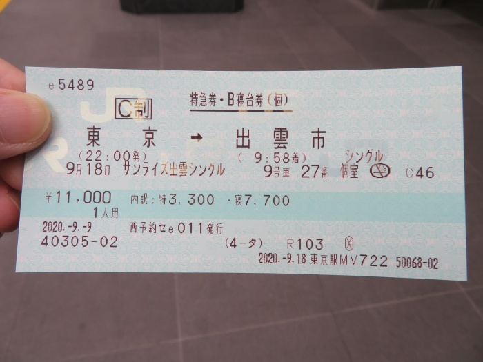 寝台列車の切符