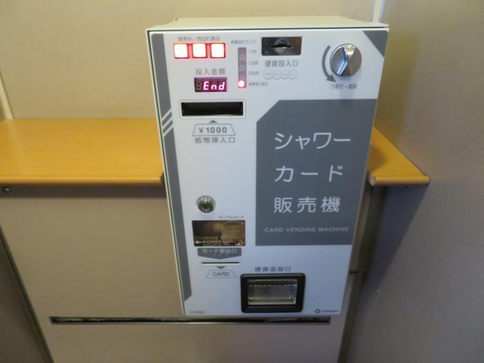 シャワーカード販売機