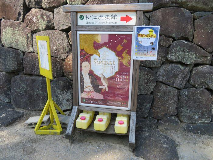松江歴史館の案内