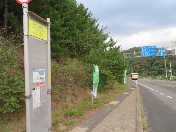 バス停「砂丘東口」