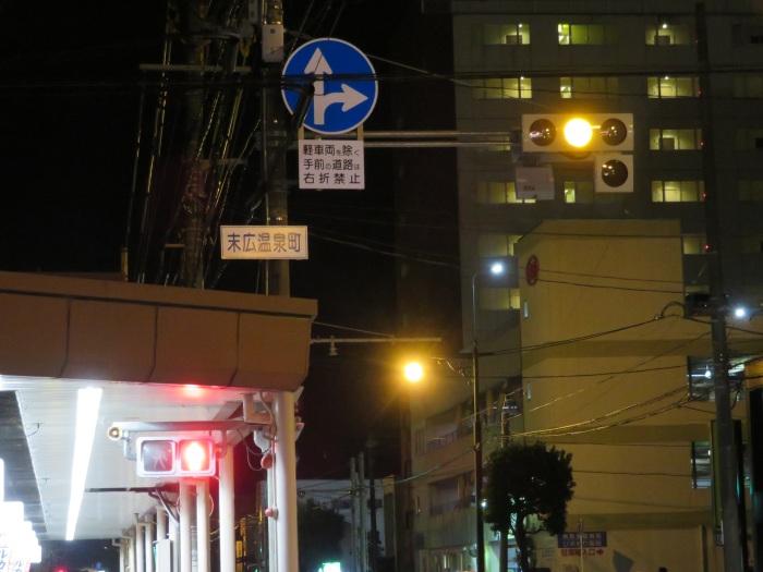 末広温泉町の信号