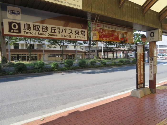 鳥取砂丘方面へのバス乗り場