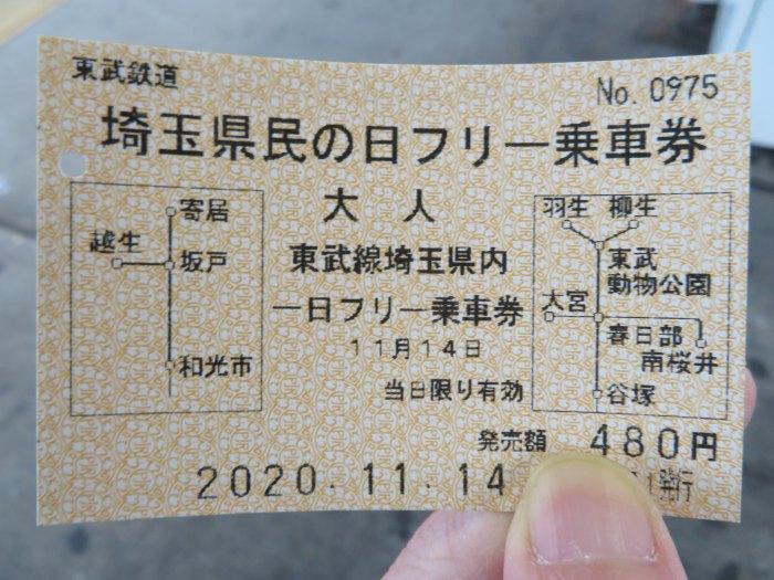埼玉県民の日フリー乗車券