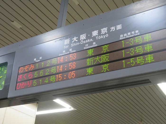 新幹線で帰路へ
