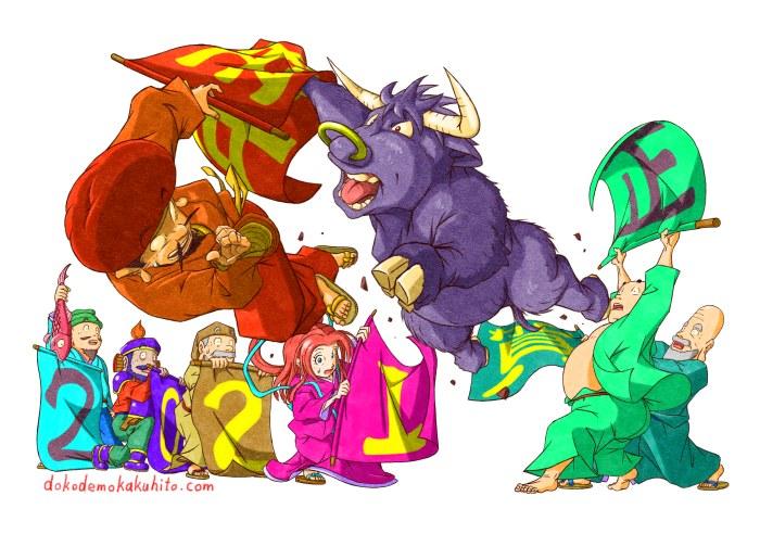 『七福闘牛神』