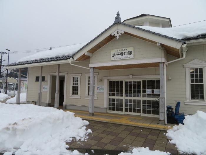 永平寺口駅