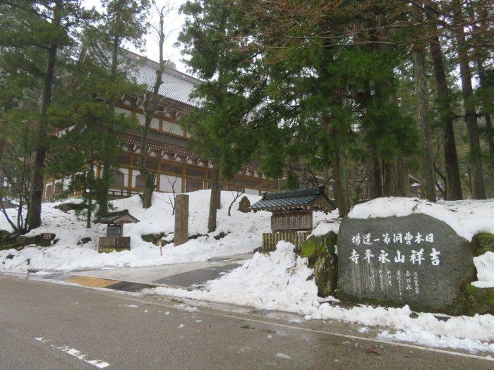 永平寺の入り口