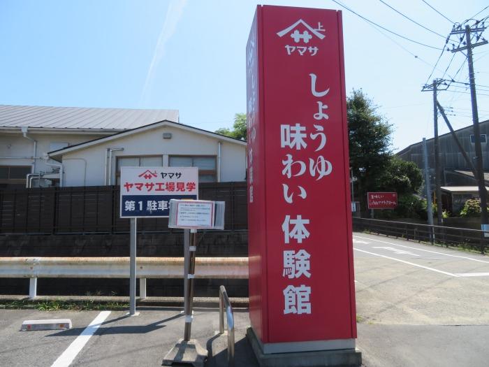 ヤマサ醤油工場入り口