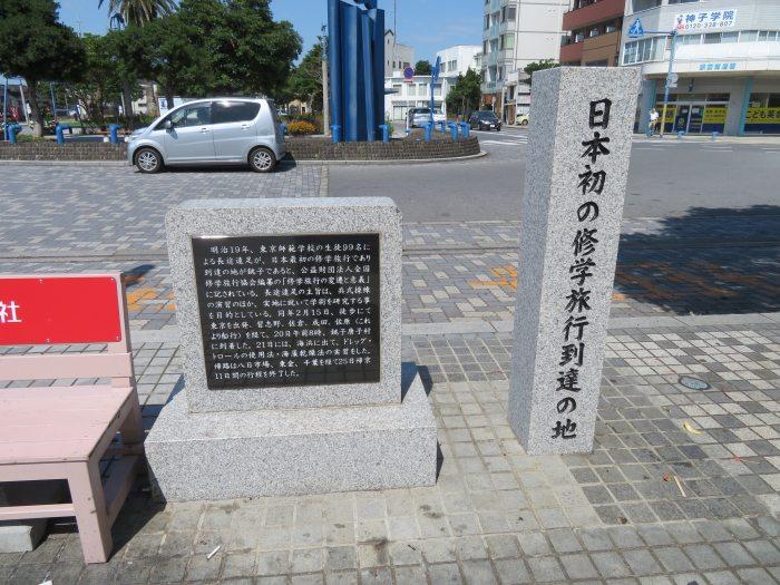 日本初の修学旅行到達の地