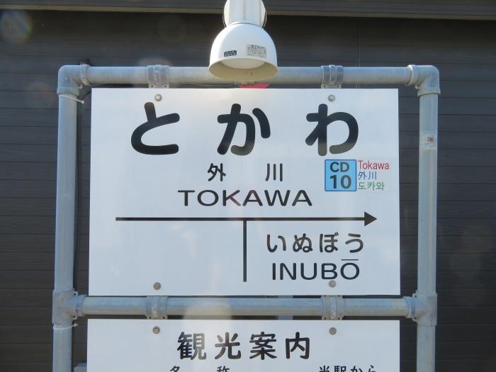 こちらが本当の駅名標