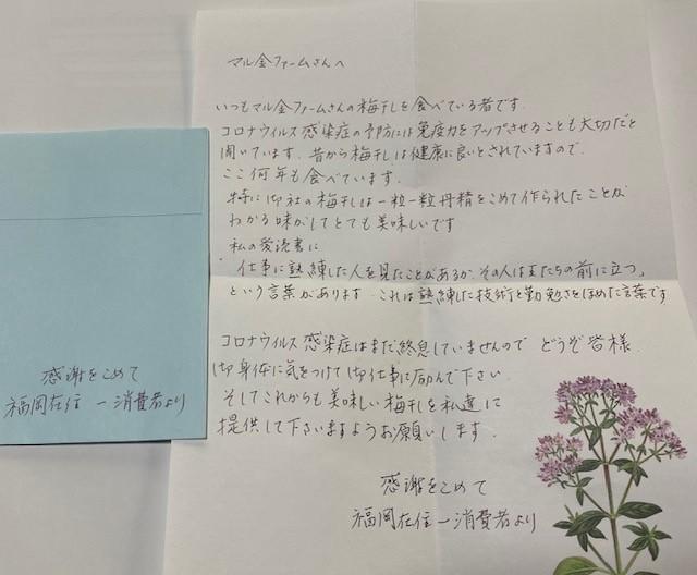 福岡在住お客様からのメッセージ