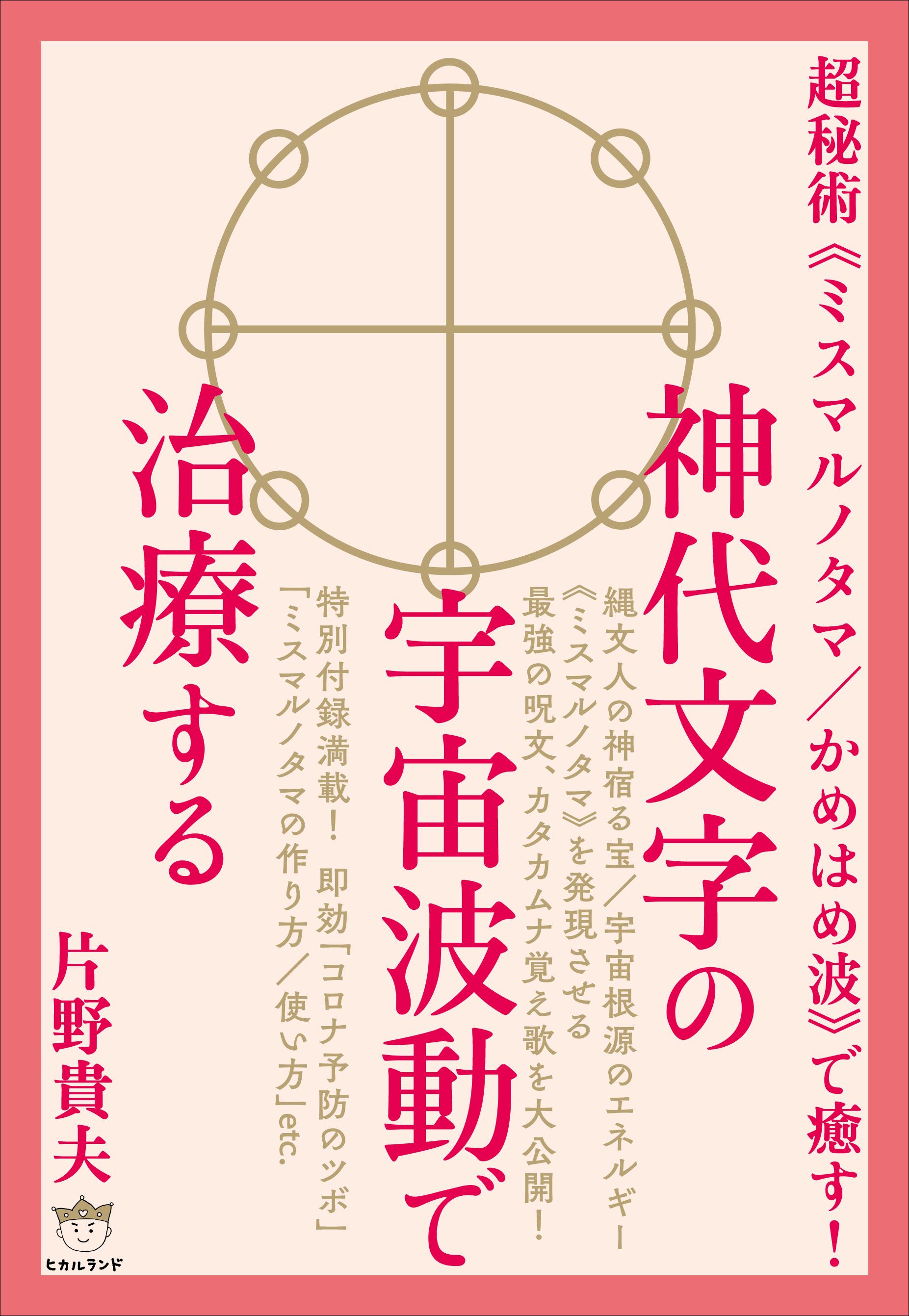 jindaimoji_H1.jpg