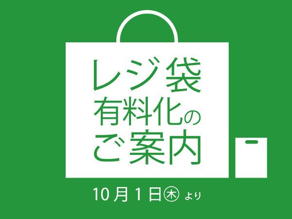 レジ袋 有料化のお願いblog用