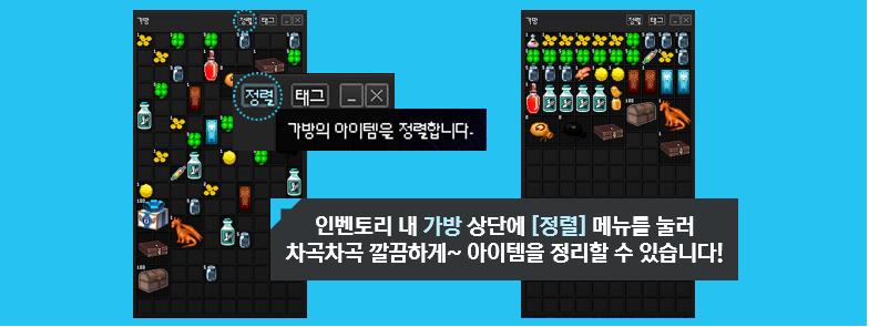 韓国マビ・インベ整理