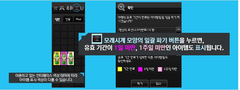 韓国マビ・有効期限アイテム表示
