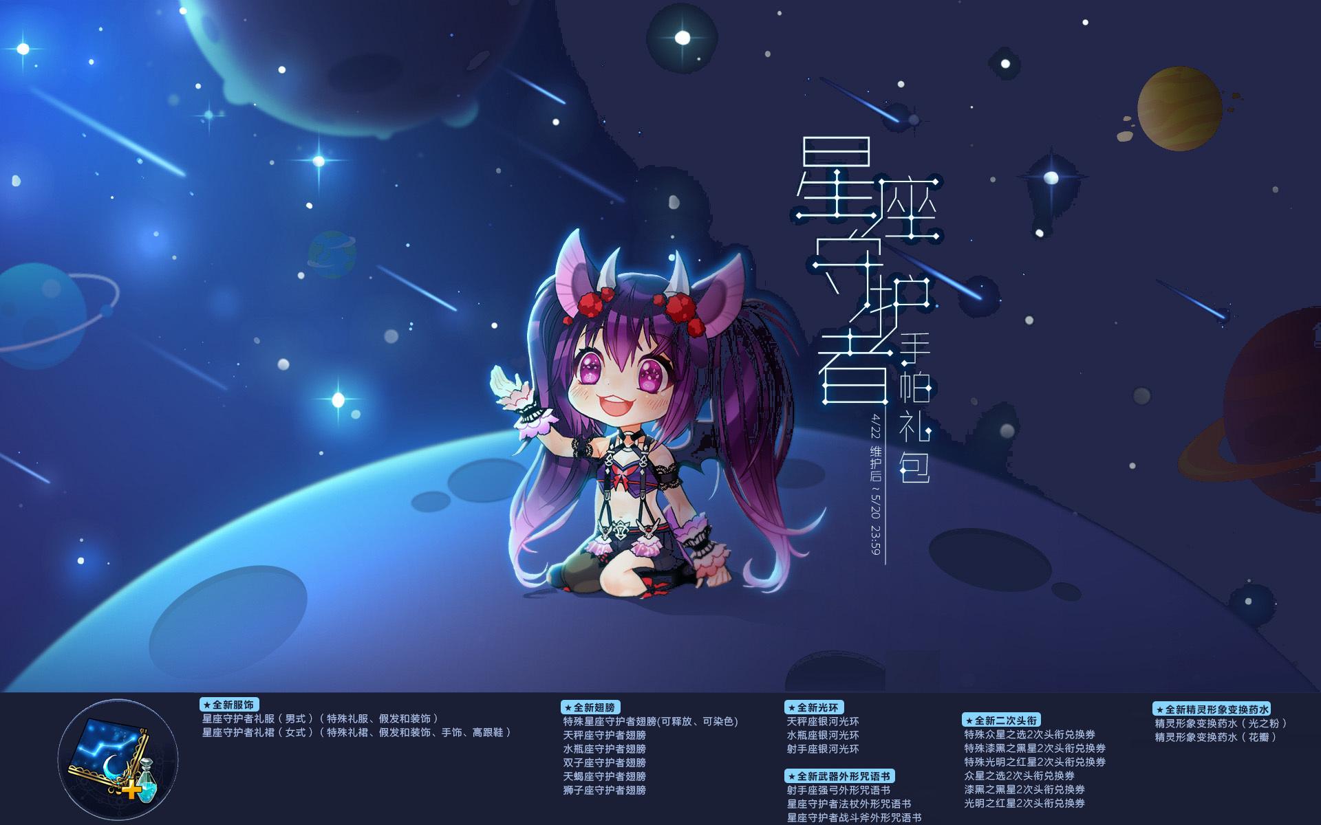 星座ボックス(中国)