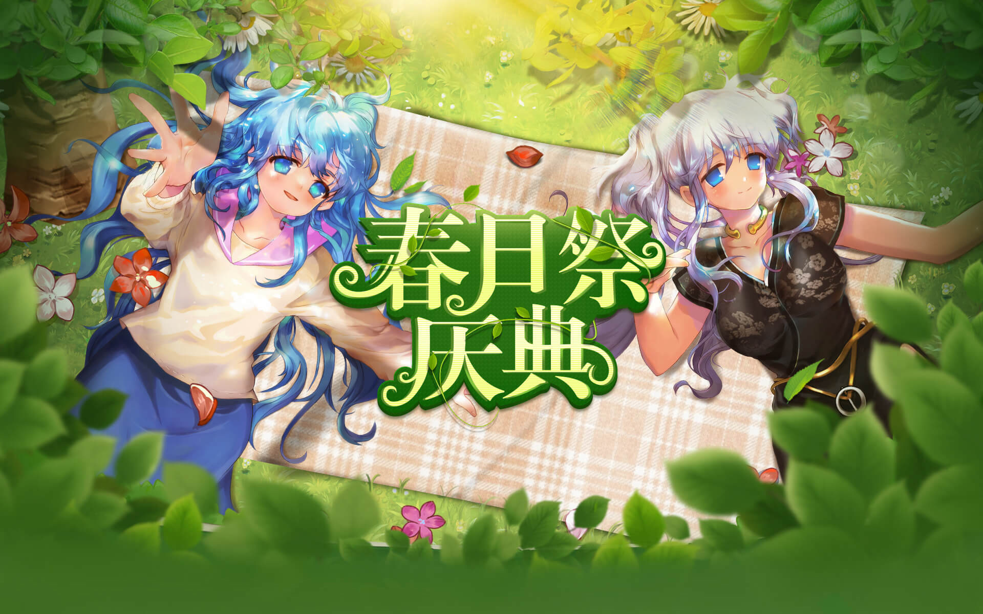 中国マビ・2020春祭り01