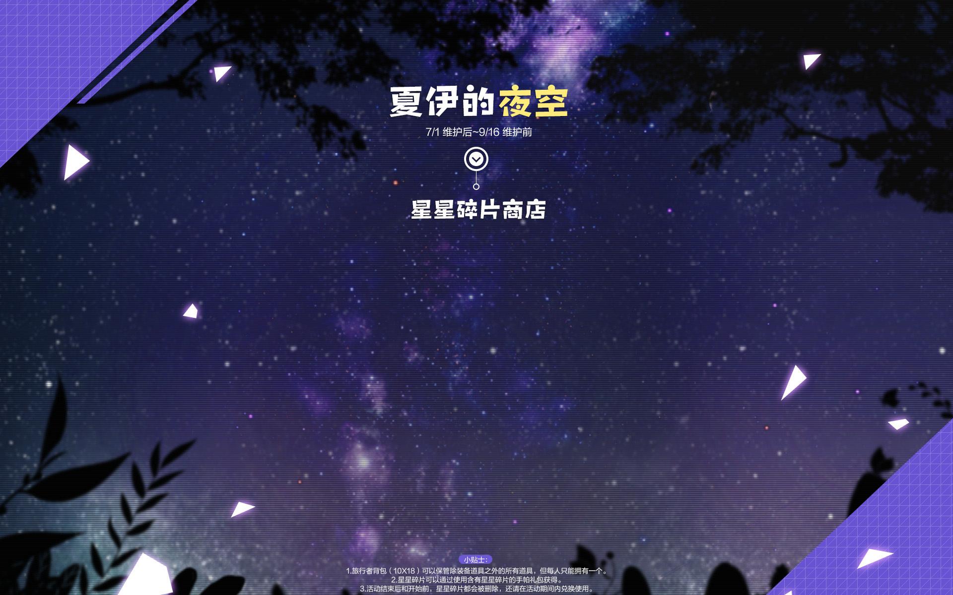 シェイの夜空・中国1