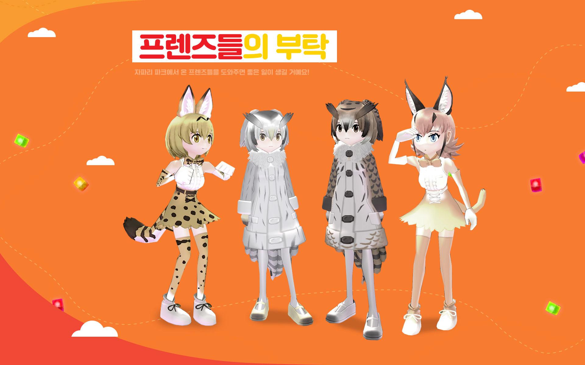 韓国けものフレンズ3