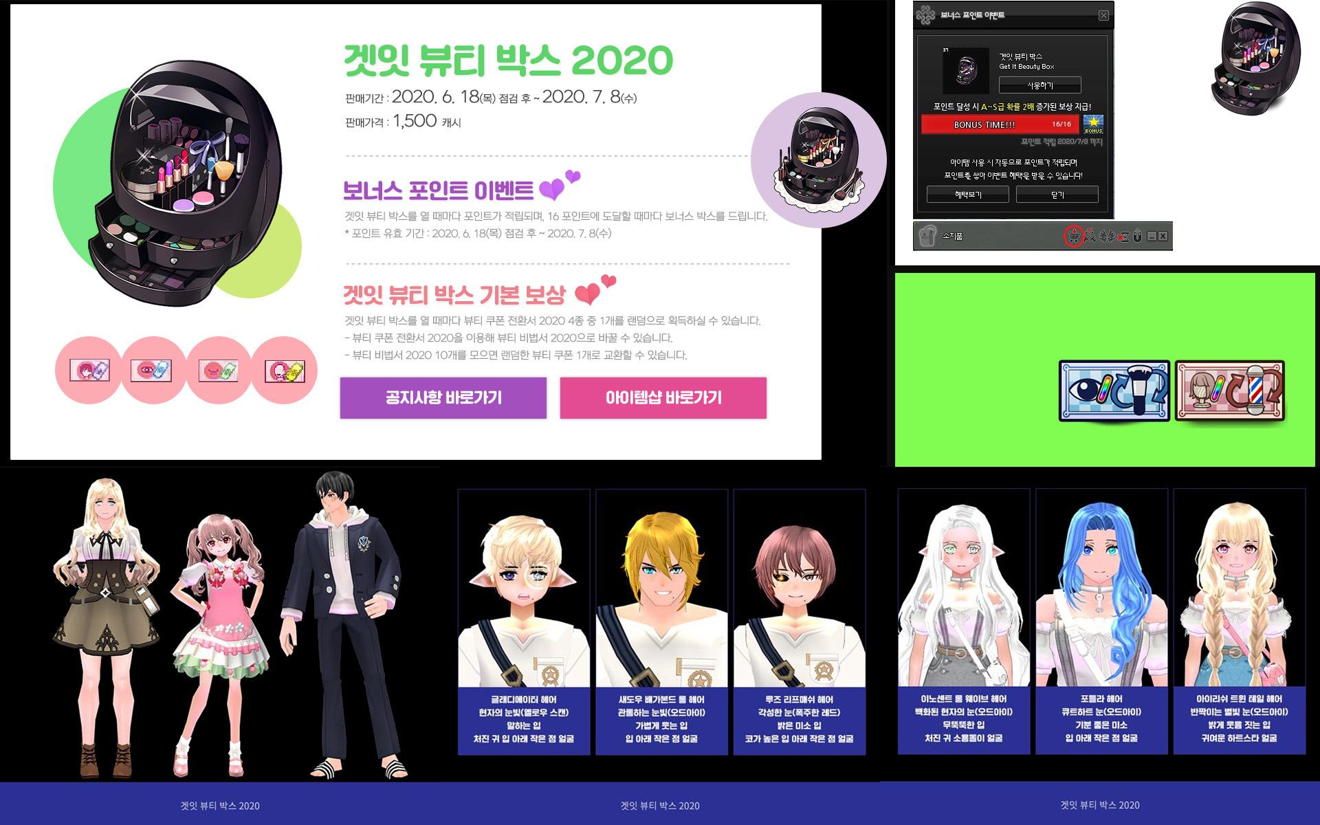 韓国・ゲットイットビューティ2