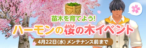 ハーモンの桜イベント・バナー
