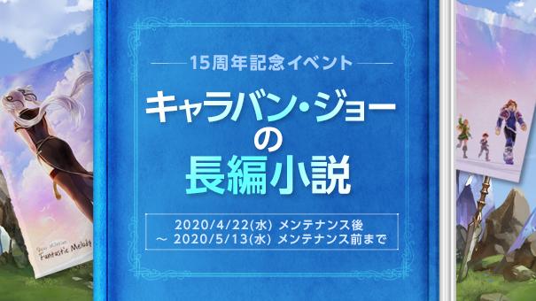 15周年イベント・バナー