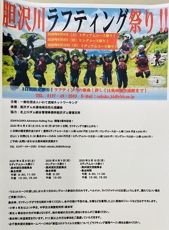 胆沢川ラフティング祭り!!開催...