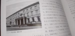 ミュンヘン国立音楽大学