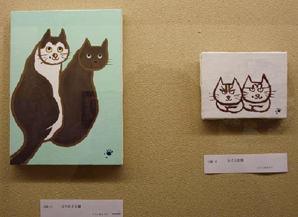 153「ふりかえる猫」「たくらむ猫」こうじまようこ