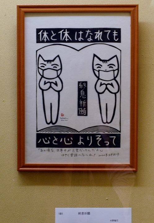 181「終息祈願」大野隆司