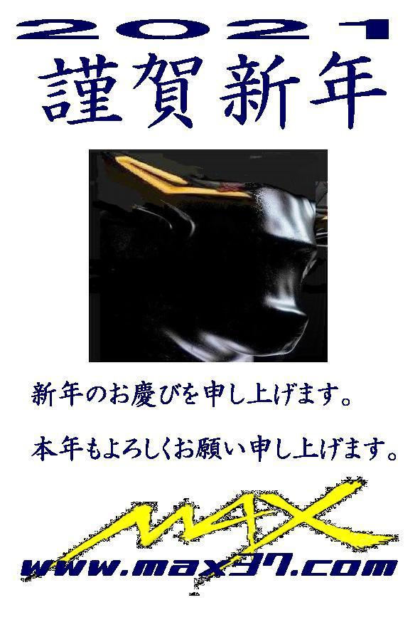 nenga2021AAAうし