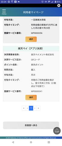 マイナポイントアプリの画面3