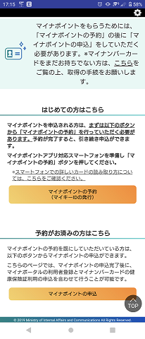 マイナポイントアプリの画面1