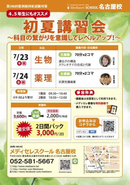 200723_初夏講習会(名古屋校)