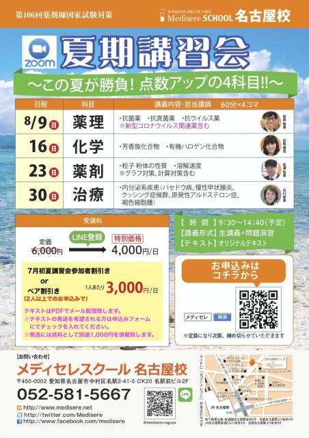 2020夏期講習会(名古屋校)_zoom配信用