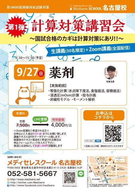 200927_第1弾計算対策講習会(薬剤)_page-0001