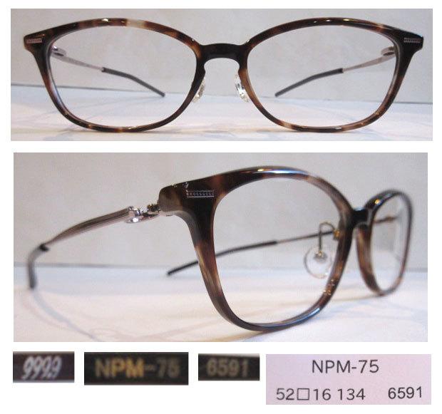 フォーナインズ NPM-75 6591