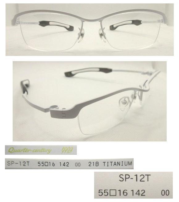 フォーナインズ SP-12T 00 ホワイト